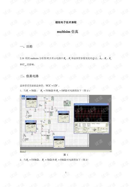 multisim电路仿真实验报告.pdf