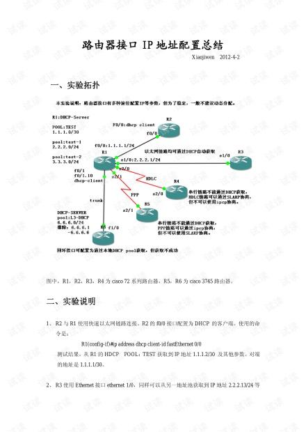 多途径多方法配置路由器接口IP地址