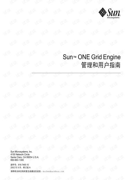 SGE53AdminUserDoc-ch.pdf