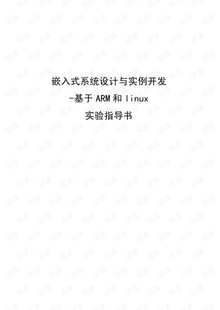 嵌入式系统设计与实例开发.PDF