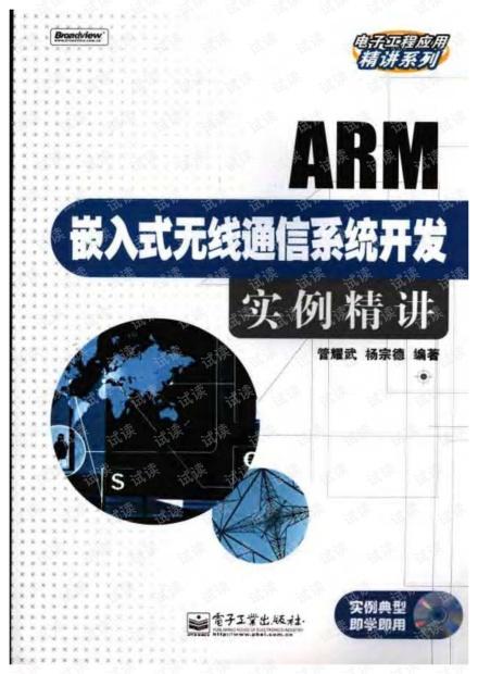 无线通信系统ARM嵌入式开发实例精讲.pdf