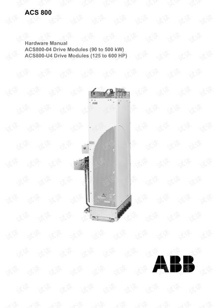 ABB ACS800-04 硬件手册