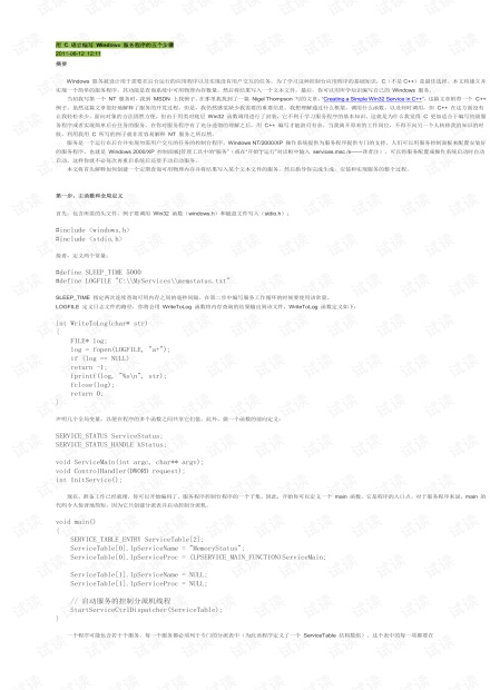 Windows服务程序编写