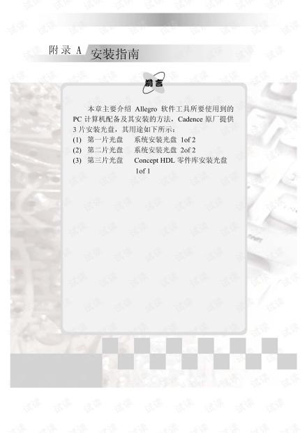 allegro 高速PCB设计I清晰版.pdf