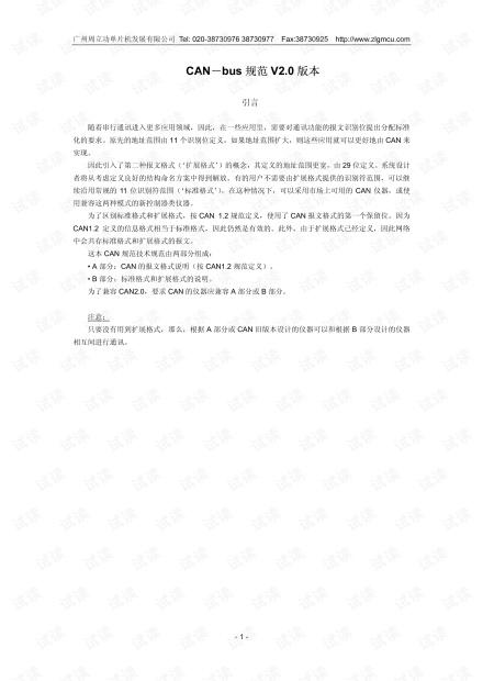 can总线协议中文版