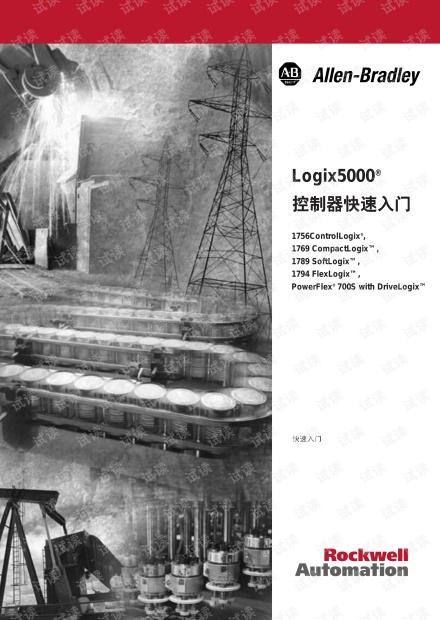 1756-QS001C-ZH-E-控制器快速入门