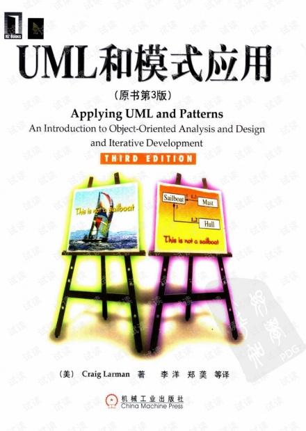 UML和模式应用(中文第三版)