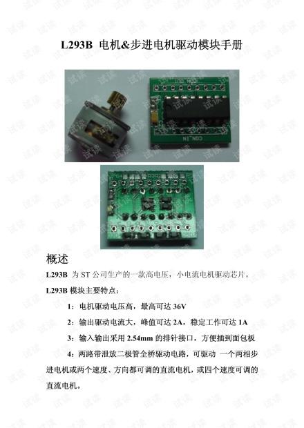 L293直流电机&两相步进电机&两相四线电机驱动模块.pdf