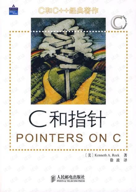 C和指针(高清扫描版-带书签).pdf