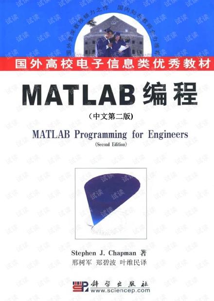 MATLAB编程(中文第二版).pdf
