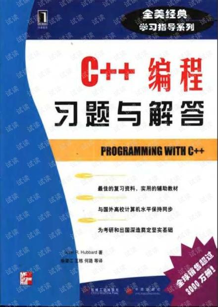 [全美经典学习指导系列] C++