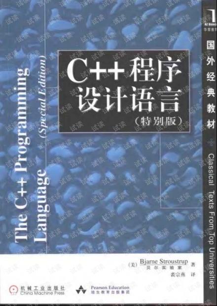 C++程序设计语言(C++之父:Bjarne Stroustrup)