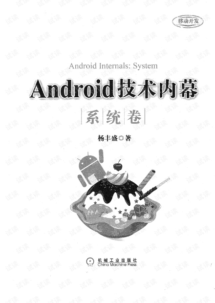 Android技术内幕.系统卷pdf