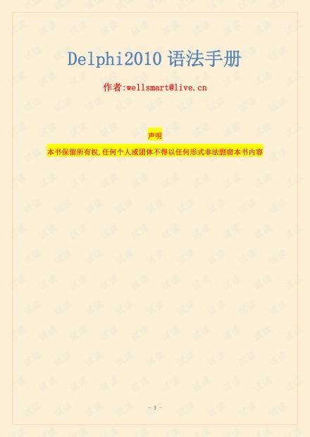Delphi2010语法手册(基本也适用于XE,XE2)