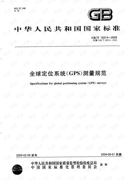 GB_T_18314-2009_全球定位系统(GPS)测量规范