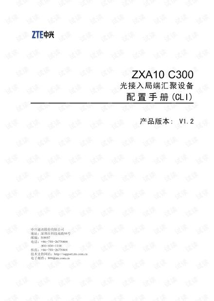 ZTE C300 GPON 配置手册