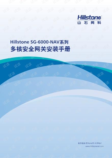 Hillstone SG-6000-NAV多核安全网关安装手册