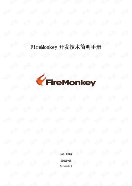 FireMonkey技术手册
