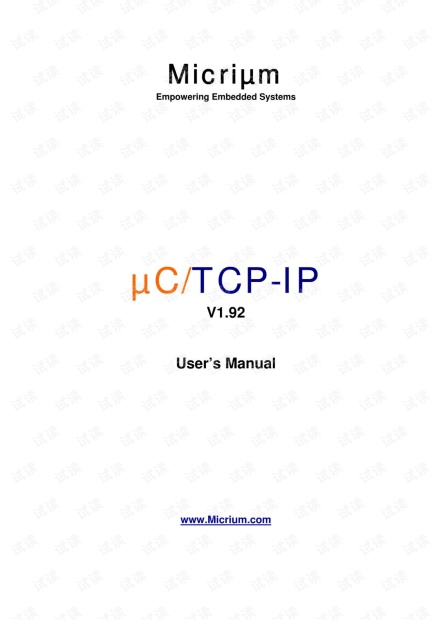 Micrium-uC-TCP-IP_应用手册