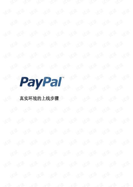 PayPal真实环境上线步骤