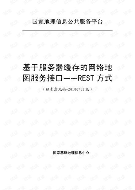 基于服务器缓存的地图服务规范-REST方式