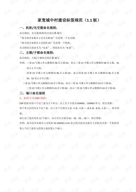 家庭宽带城中村建设标签规范(1.1)版.doc