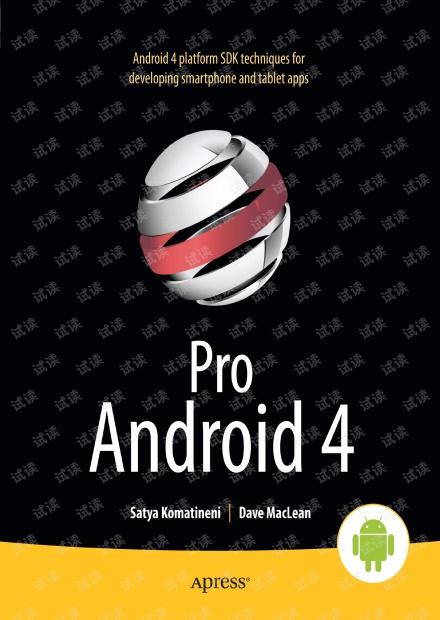 精通Android 4(高清英文版)