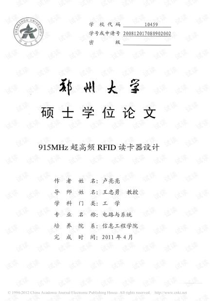915MHz超高频RFID读卡器设计