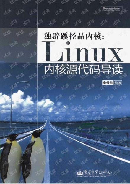 独辟蹊径品内核 LINUX内核源代码导读[高清PDF]
