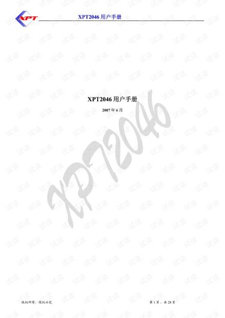 XPT2046中文资料