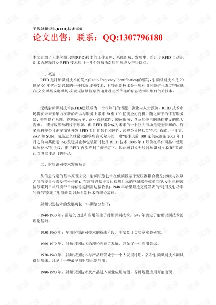 无线射频识别_RFID_技术详解.pdf