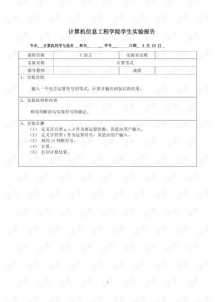c语言程序设计实验报告