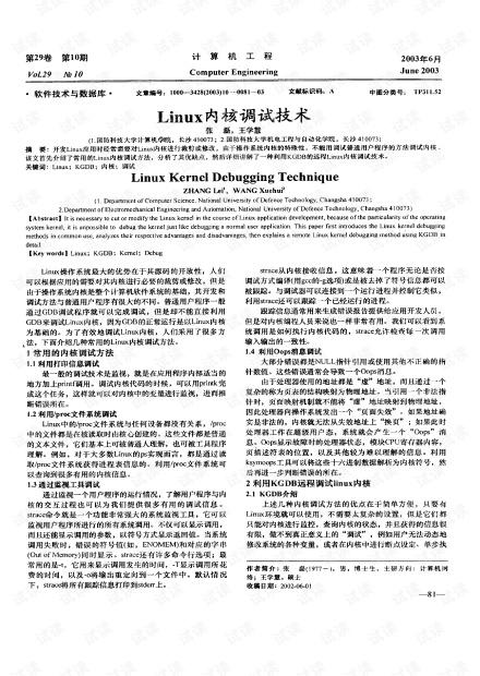 Linux内核调试技术.pdf