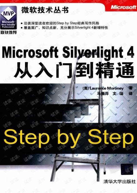 SILVERLIGHT4从入门到精通