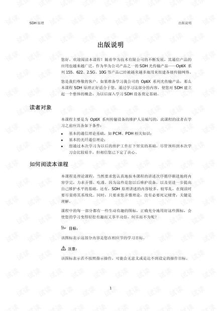 华为SDH原理分册