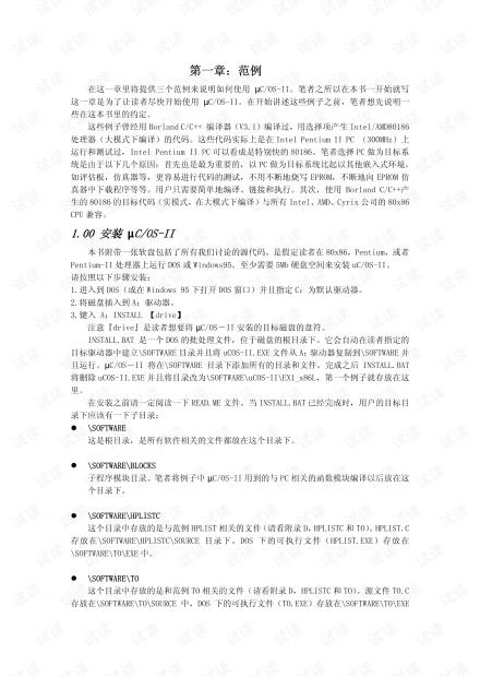 uCOS-II中文经典教程