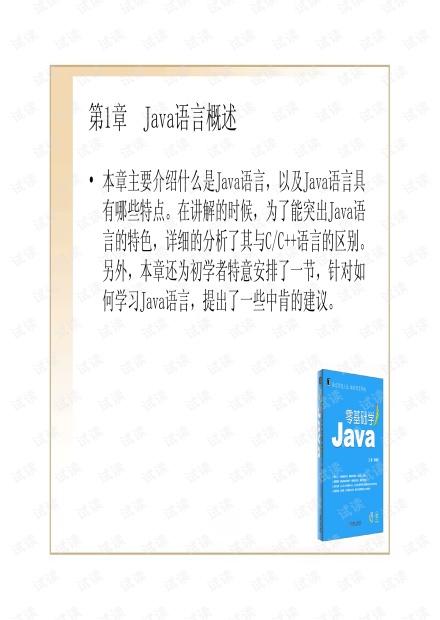 零基础学Java.pdf