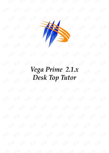 VP教程:Vega_Prime_Desktop_Tutor