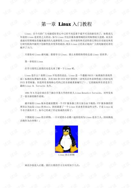 Linux入门教程(精华基础版).pdf