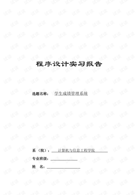 C语言课程设计实习报告