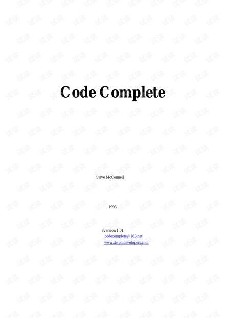 代码大全 中文清晰版