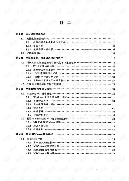 编程 《串口通信》.pdf