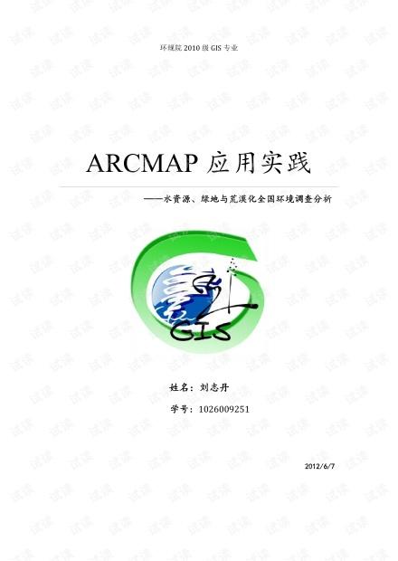 ArcMap应用之专题地图制作分析实践