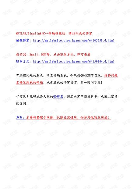 21天学通C++ 中文第四版 康博创作室 翻译.pdf