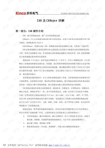 最新CAN与CANopen详解.pdf