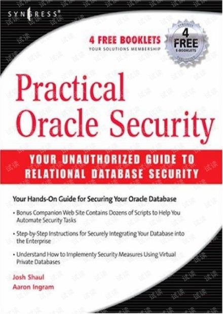 Oracle安全实践:来自第三方的关系型数据库安全指南