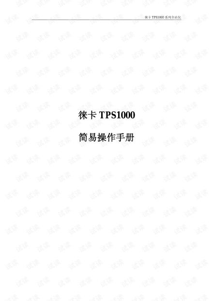 徕卡TCA2003操作说明.pdf
