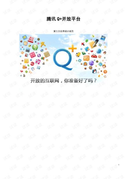 腾讯Q+第三方应用设计规范1.0