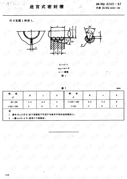 迷宫式密封槽.pdf