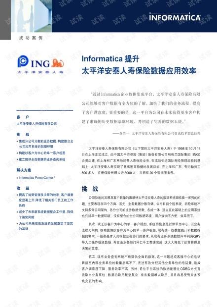 Informatica提升太平洋安泰人寿保险数据应用效率